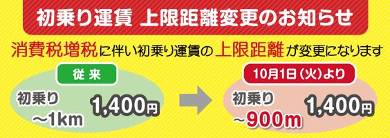 初乗り運賃上限距離変更のお知らせ 1kmから900m 1400円に変更になります